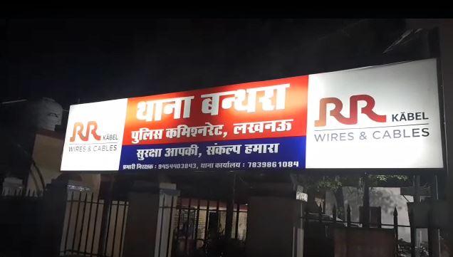 My Bharat News - Article BANTHRA