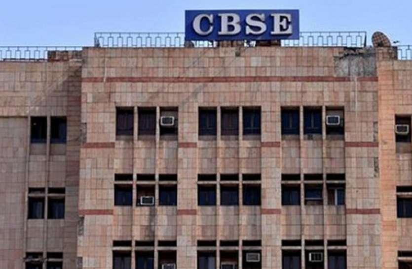 My Bharat News - Article cbse 2020 6105749 835x547 m