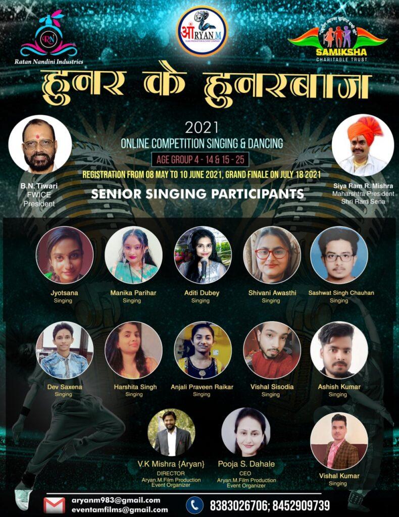 My Bharat News - Article WhatsApp Image 2021 07 02 at 17.25.33